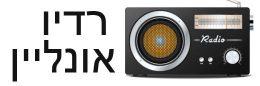 רדיו אונליין לוגו